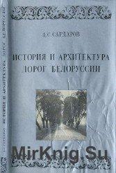 История и архитектура дорог Белоруссии