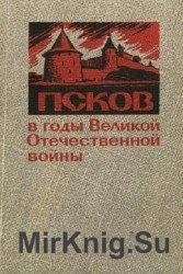Псков в годы Великой Отечественной войны