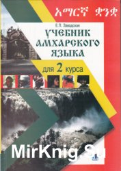 Учебник амхарского языка для 2 курса