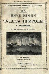 Бичи земли и чудеса природы, 5-ое изд.