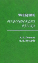 Учебник персидского языка (2000)