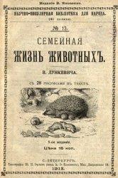 Семейная жизнь животных, 5-ое изд.