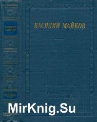 Майков В. Избранные произведения