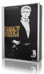 Гамлет спектакль Театра на Таганке  (Аудиокнига) читает  Владимир Высоцкий, В.Смехов, А.Демидова, Л.Штейнрайх и др.