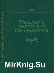 Технология ювелирного производства (1978)