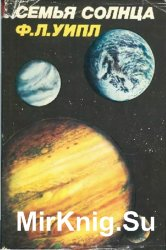 Семья солнца. Планеты и спутники солнечной системы