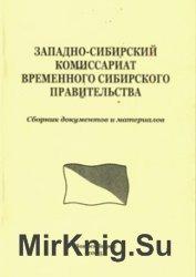Западно-Сибирский комиссариат Временного Сибирского правительства (26 мая - 30 июня 1918). Сборник документов и материалов