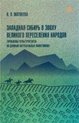 Западная Сибирь в эпоху Великого переселения народов