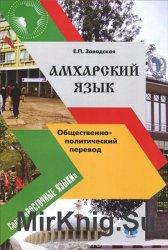 Амхарский язык. Общественно-политический перевод