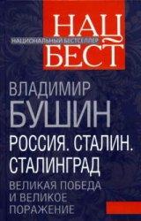 Россия. Сталин. Сталинград: Великая Победа и великое поражение