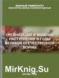 Организация и ведение наступления в годы Великой Отечественной войны