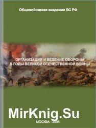 Организация и ведение обороны в годы Великой Отечественной войны