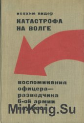 Катастрофа на Волге: Воспоминания офицера-разведчика 6-й армии Паулюса (1965)