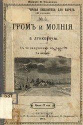 Гром и молния, 7-ое изд.
