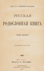 Русская родословная книга. Том 2