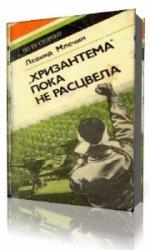 Хризантема пока не расцвела  (Аудиокнига) читает  Заборовский Юрий