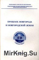 Прошлое Новгорода и Новгородской земли