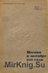Москва в октябре 1917 года