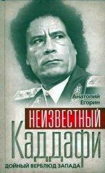 Неизвестный Каддафи: братский вождь