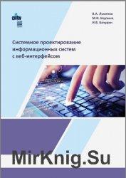 Системное проектирование информационных систем с веб-интерфейсом