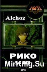 Рико (2 книги)