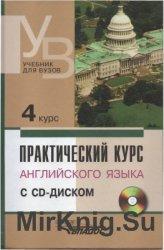 Практический курс английского языка. 4 курс (2014)