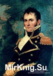 Военно-морская история