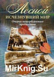 Лесной. Исчезнувший мир. Очерки петербургского предместья