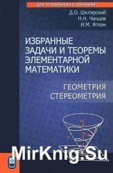 Избранные задачи и теоремы элементарной математики. Геометрия (стереометрия)