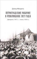 Петроградские рабочие в революциях 1917 года (февраль 1917 г. июнь 1918 г.)