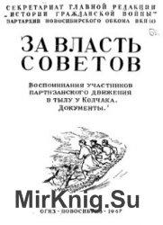 За власть Советов. Воспоминания участников партизанского движения в тылу у Колчака. Документы