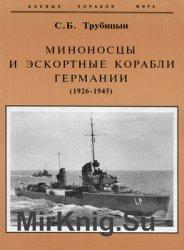 Миноносцы и эскортные корабли Германии (1926-1945) (Боевые корабли мира)