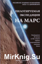 Пилотируемая экспедиция на Марс