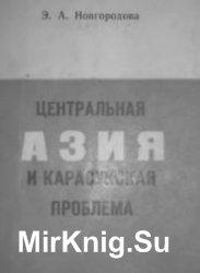 Центральная Азия и карасукская проблема