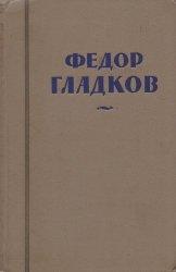 Федор Гладков. Собрание сочинений в 8 томах. Том 2. Цемент. Рассказы (1927-1929)