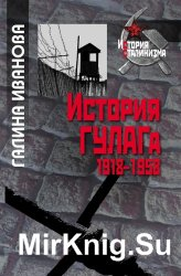 История ГУЛАГа: 1918-1958 (2015)