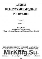 Архівы БНР. Том 1. Кніга 1