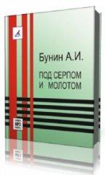 Под серпом и молотом  (Аудиокнига) читает  Олег Федоров
