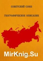 Советский Союз. Географическое описание (19 томов из 22)