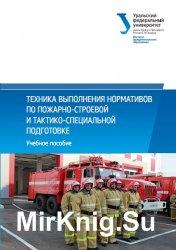 Техника выполнения нормативов по пожарно-строевой и тактико-специальной подготовке