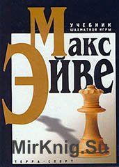 Учебник шахматной игры (Уроки шахматной игры, Курс шахматных лекций)