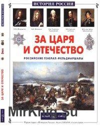 За царя и Отечество. Российские генерал-фельдмаршалы (История России)