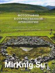 Фотография в отечественной археологии: по материалам исследований в Северной и Центральной Азии во второй половине ХХ - начале ХХI века