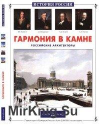 Гармония в камне. Российские архитекторы (История России)