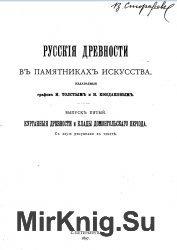 Русские древности. Вып. 5: Курганные древности и клады домонгольского периода, с 225-ю рисунками