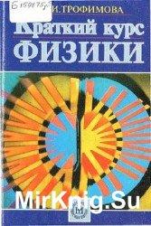 Краткий курс физики (2006)
