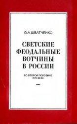 Светские феодальные вотчины России во второй половине XVII века. (Историко-географический очерк)