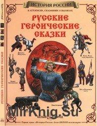 Русские героические сказки (История России)