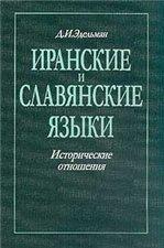 Иранские и славянские языки. Исторические отношения
