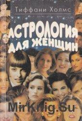 Астрология для женщин (1995)
